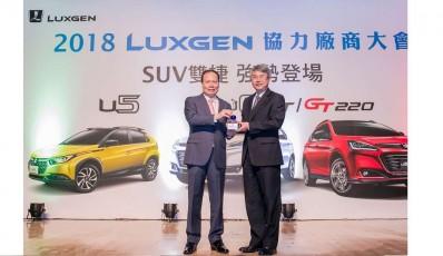 2018 LUXGEX 協力廠商大會